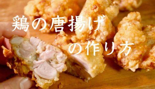 料理人が教える唐揚げの作り方【完全保存版】 基本の料理