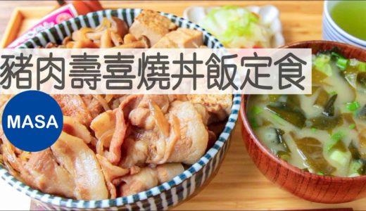 豬肉壽喜燒丼飯定食/Pork Sukiyaki Donburi MASAの料理ABC