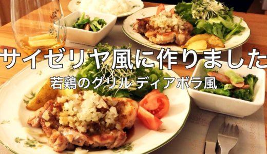 【料理】夕食に若鶏のグリル ディアボラ風を作りました【サイゼリヤ】