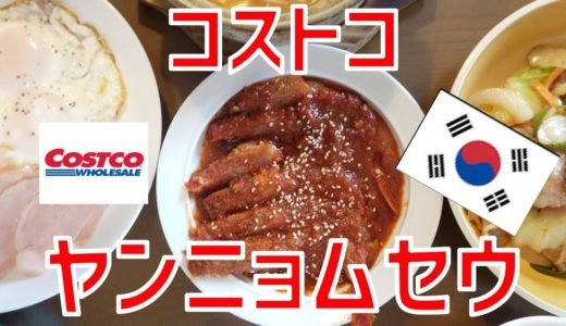 [韓国料理]ヤンニョムセウジャンの作り方!!!!!!!めっちゃマシッソヨ〜♪