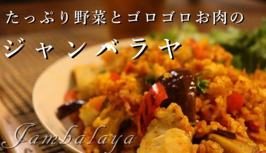 [深夜に見てはいけない料理動画]ピリ辛ジャンバラヤ[料理音ASMR]