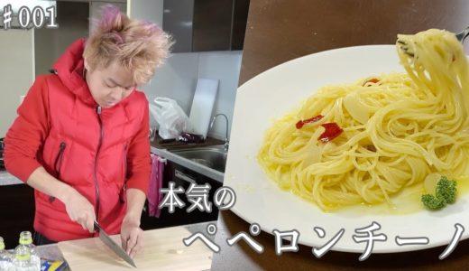【ペペロン】猛練習したてつしばの料理VS練習なしのりょうの料理