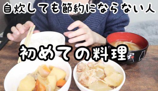 【新居】苦戦しながら初料理。肉じゃが|煮物|味噌汁|自炊しても節約にならない人【ネオニートの日常】