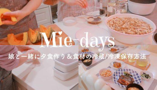 [料理]娘と一緒に夕食作り&食材の冷蔵/冷凍保存♡