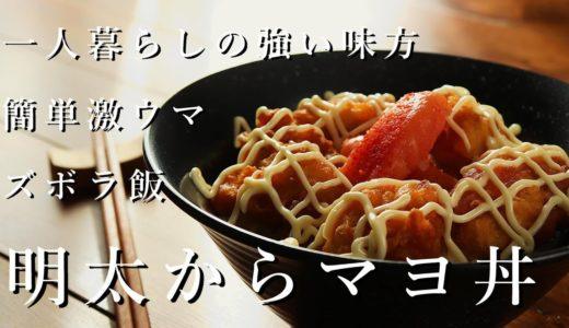 [料理音ASMR]明太からマヨ丼[一人暮らしのズボラ飯]