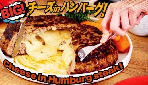 肉汁とチーズの滝!!!! BIG!チーズinハンバーグ!【料理レシピはParty Kitchen🎉】