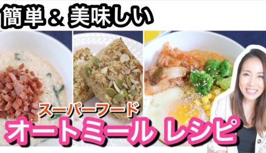 【 簡単料理】オートミール レシピ!!!【Oatmeal Recipes】海外  主婦ルーティン   ダイエット 朝ごはん