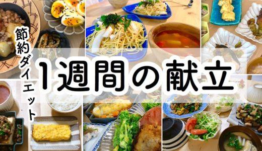 【料理動画#105】節約、ダイエット中の夫婦の一週間の献立【English subs】【簡単レシピ】