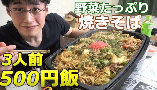 【節約料理】ホットプレート料理!野菜たっぷり焼きそばの作り方。自炊で室内でも楽しもう!