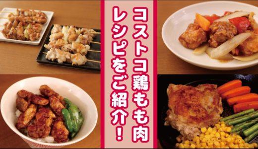 【コストコ】さくらどりの鶏もも肉料理をご紹介!