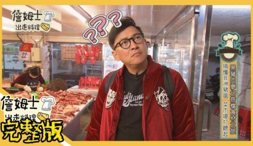 《詹姆士出走料理》2019/05/13 黑豬肉夢幻搭檔食材之旅 搞懂非洲豬瘟由菜市場打聽
