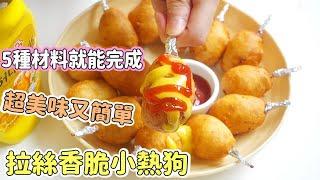 【BUBU料理】5種材料就能完成的超美味又簡單 拉絲香脆小熱狗🌭1口アメリカンドッグ🧀レシピ