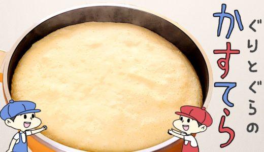 【再現】ぐりとぐらの『カステラ』〜 Castella by Guri and Gura 〜【フライパンで作る!】【料理レシピはParty Kitchen🎉】
