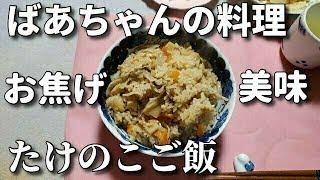 2020.4.3 ばあちゃんの料理 ばあちゃん流 たけのこご飯(収穫~下処理~調理)