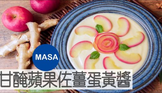 Presented by Hair Recipe髮の料理-清酒甘醃蘋果佐薑牛奶蛋黃醬/Apple Sake Compote&Ginger Custard