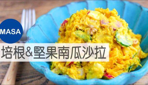 培根&堅果營養南瓜沙拉/Kabocha Salad with Bacon&Nuts|MASAの料理ABC