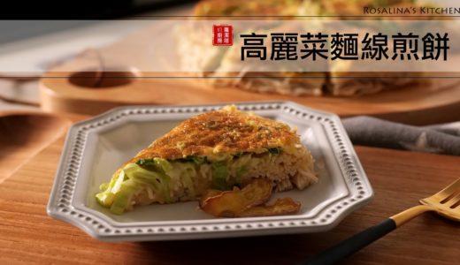 簡單又快速的料理!高麗菜麵線煎餅,吃上一口,好吃到停不下來