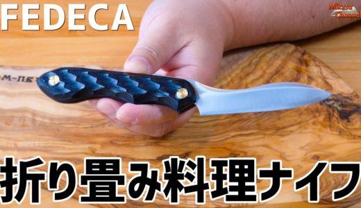 アウトドア折り畳み式料理ナイフ「FEDECA」これは逸品!【キャンプ道具】