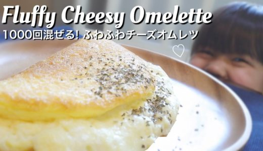 【簡単料理】1000回混ぜ!!! ふわふわチーズオムレツ♡【Fluffy Cheesy Omelette】海外  主婦   ASMR cooking 卵朝ごはん