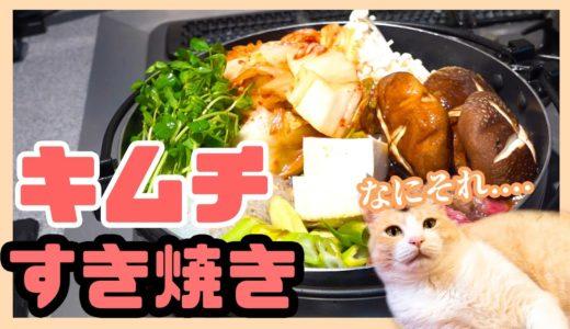 未知の料理?!キムチすき焼きを作ってみた!!