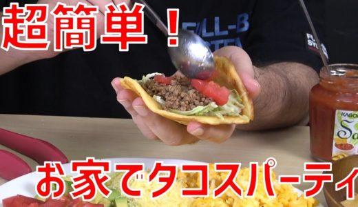【簡単料理】お家で楽しく!激ウマ手作りタコスの作り方!!【お手軽】
