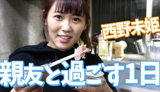 親友と過ごす1日。パパの仕事場で料理してみた【西野未姫】【元AKB48】