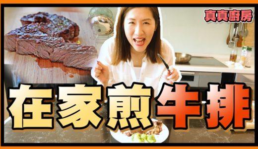 台灣餐廳見不到的神祕料理!法式黑胡椒牛排【真真廚房】