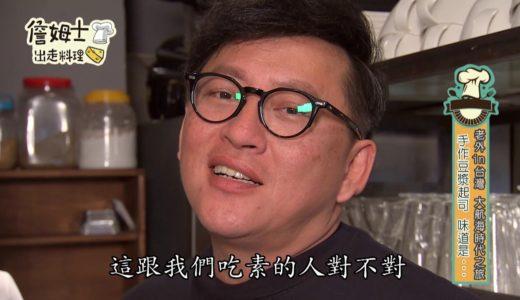 《詹姆士出走料理》2019/04/15 老外在台灣大航海時代之旅 揭密詹姆士著迷的西非美味
