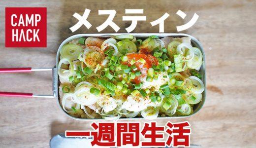 メスティン料理で一週間生活してみた【キャンプにも最適!】
