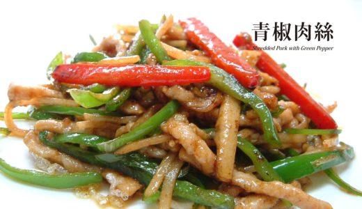 プロが作る中華料理の定番【青椒肉絲】Shredded Pork with Green Pepper.