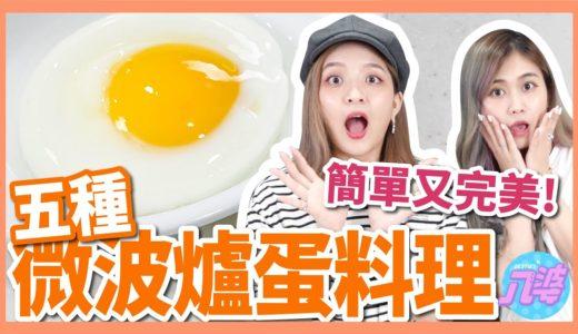 【超簡單】只用微波爐就能做出5種蛋料理!超實用!完美水波蛋、牛奶烘蛋、起司烘蛋、美式炒蛋、太陽蛋!│八婆BESTIES