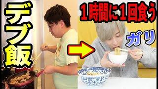 ガリはデブが1時間に一回作る料理をどれだけ食べ続けられるか!?
