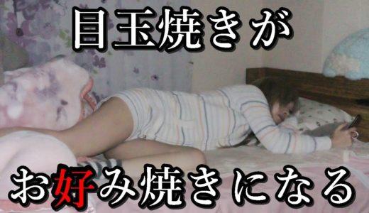 料理出来ない女の朝ごはんがひどい【ぼっち飯#8】