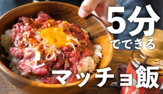 料理のできない男がつくる、5分でできるマッチョ丼!【ズボラ飯】