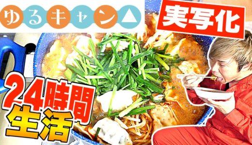 【ゆるキャン△】実写化!出てくる料理を再現したら美味すぎた!【24時間】
