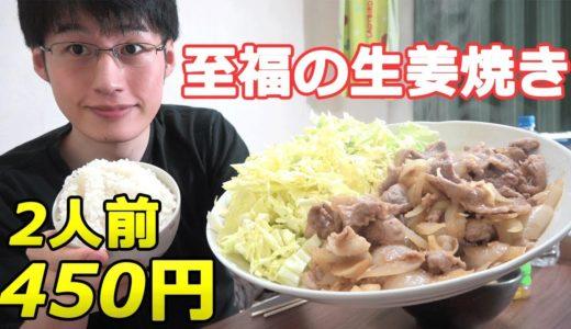 【節約自炊】簡単!安い!生姜焼きの作り方!一人暮らし男料理サラリーマン!