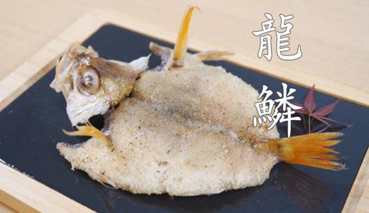 【奇異小北】【龍吟料理】龍鱗 — 把魚分解又組裝回去的頭疼料理!