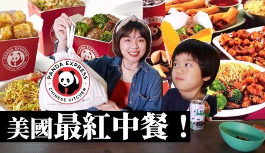 台灣人試吃美國最紅的中餐料理!熊貓快餐合胃口嗎? Panda Express Taste Test