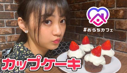 【簡単】普段料理しない人でも簡単につくれるカップケーキ紹介♡【おうちカフェ】