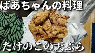 2020.4.5 ばあちゃんの料理 ばあちゃん流 たけのこの天ぷら。