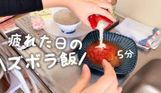 【ズボラ飯】帰宅後5分で作る一人暮らしの簡単料理【トマト缶】