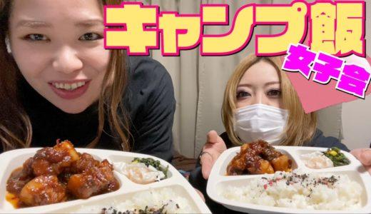 キャンプ飯女子会!ダッチオーブンで超絶美味い肉料理を作ってみた!