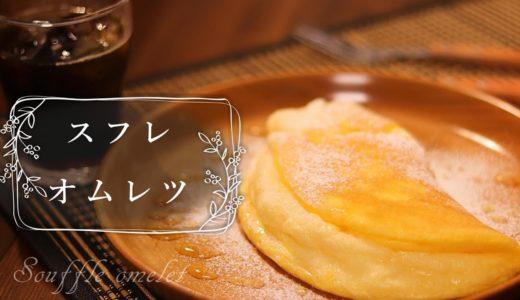 [料理音ASMR]卵を1000回混ぜて作る絶品スフレオムレツ souffle omelette 食戟のソーマ
