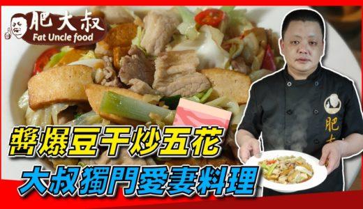大叔獨門愛妻料理「醬爆豆干炒五花」 讓大嫂不知不覺多扒好幾碗飯的美味
