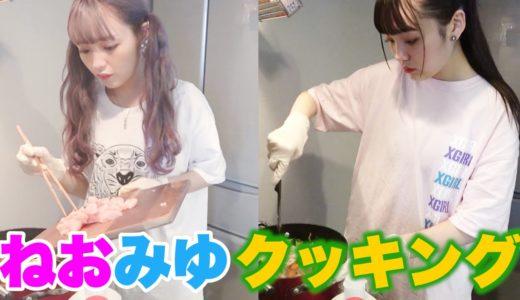 妹と料理リレー!交代で料理したら完成する?【ねおみゆ】