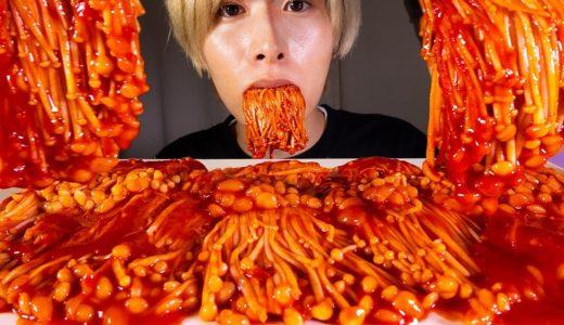 【ASMR】韓国の激辛えのき料理を食べたら汗止まらなくなった【モッパン】