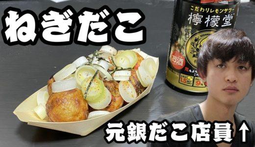 元銀だこ店員がねぎだこを作って食べる【料理vlog】takoyaki.