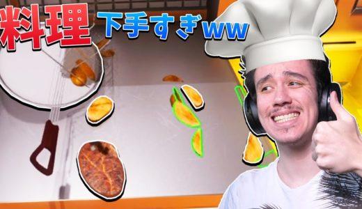 じゅんが人生初の料理ゲームに挑戦wwww 美味しくできる?【CookingSimulator】