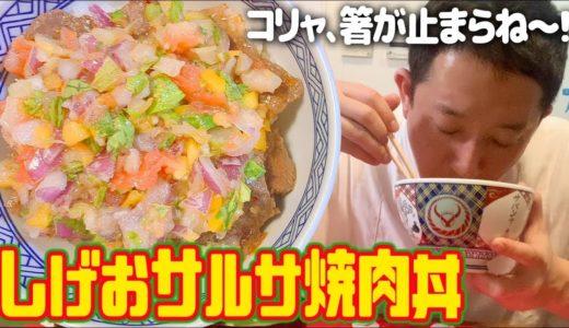 【料理】この組み合わせ最強すぎるー!しげおサルサ焼肉丼