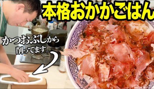 【料理】削りたてのカツオ節をドサー!おかかごはん&具たくさん豚汁セットや!